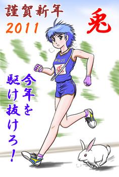 年賀状2011_520.jpg