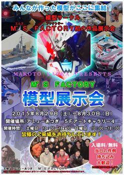 MsFactoru展示会2015チラシ.jpg